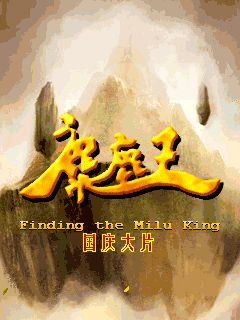 Finding the Milu king